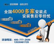 远行 DVD导航全国4000家安装服务点 安装 售后一站式服务 奔宝奥导航+倒车影像安装
