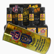 JB新世纪保护神 美国JB 赛手2108  发动机修复剂抗磨剂 防蓝烟超级机油精添加剂 保质期10年 机油有了+配合油箱也来一盒