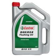 嘉实多 Castrol 发动机清洗油 嘉车保 清洗液 发动机内部清洗剂 4L