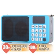 先科 S68 便携插卡显示屏老人收音机MP3播放器(蓝色)