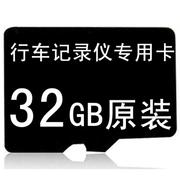 万鸿瑞 行车记录仪专用内存卡原装卡TF 32GB