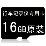 万鸿瑞 行车记录仪专用内存卡原装卡TF 16GB