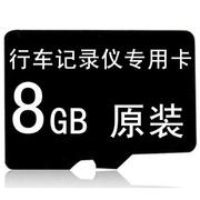 万鸿瑞 行车记录仪专用内存卡原装卡TF 8GB