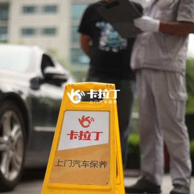 卡拉丁 汽车上门保养(车主自己提供配件)上门为您养护爱车 省时 省钱 省力 汽车保养产品图片2