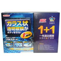 威臣(Willson) 日本 一年晶钻镀膜套+至尊纳米护膜素套装 皇冠组合镀膜 浅色车漆专用(蓝色包装)产品图片主图