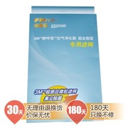 3M 空气净化器专用滤网(FAP04全效美滤网 )