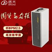 远大 空气净化机TA240除甲醛杀菌家用静电除尘pm2.5