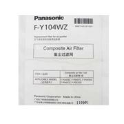 松下 F-Y104WZ 空气净化器过滤网(白色)