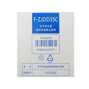 松下 F-ZJDD35C 空气净化器过滤网(黑色)