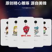 魅族 MX4 PRO 美锋创意透明手机壳保护套