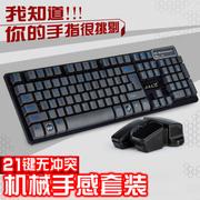 其他 如意鸟 无线键盘鼠标套装 电脑 电视游戏金属键鼠套装机械手感 黑色