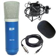 萌生 【支持京东配送】萌声BM700电脑网络K歌电容麦克风声卡录音设备套装话筒 蓝色