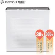 其他 本原BeYOU AP-1408A空气净化器家用PM2.5负离子净化器 除甲醛除PM2.5 白色