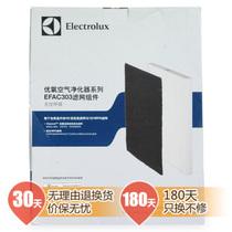 伊莱克斯 EFAC303 空气净化器过滤网组件 适用EAC303产品图片主图