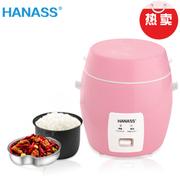其他 海纳斯(HANASS)新款迷你电饭煲便携式小电饭锅 煮饭锅蒸煮饭盒 1.2L内胆 梦幻粉