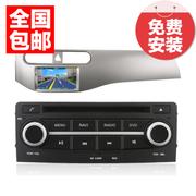杰航(Jiehang) 中华H230导航H320 H330专用H530车载DVD导航仪一体机V5倒车影像gps 中华H230 DVD导航仪+倒车影像