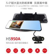凌度 5寸超大蓝屏HS950双镜头车载行车记录仪 后视镜汽车黑闸子高清夜视广角 倒车可视影 HS950A(无卡)+大礼包