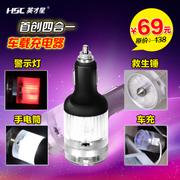 英才星 四合一车载USB充电器YC-202安全锤 警示灯 手电筒自动蓄电 车友必备