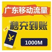 FANBEY 【广东移动】流量充值卡 手机流量加油包 叠加包 2G 3G 4G均可充值-1000M流量