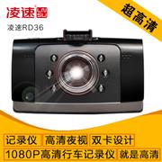 凌速 RD36 红外夜视车载迷你行车记录仪 全高清1080P 停车监控 广角记录仪+8G卡
