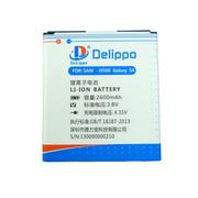 Delippo 手机电池适用三星S4电池I9500电池大容量I9502 I9508 I959 I9500锂电池-带NFC