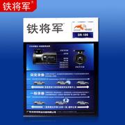 铁将军 新款行车记录仪可连接DVD导航在导航显示汽车黑匣子DR-109 标配+4G卡