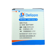Delippo 手机电池适用三星S4电池I9500电池大容量I9502 I9508 I959 I9500锂电池-精美包装