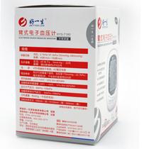 好一生 臂式电子血压计 HYS-7180产品图片主图
