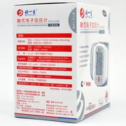 好一生 腕式电子血压计 HYS-3190