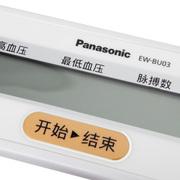 松下 电子血压计 EW-BU03B