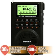 德劲 DE1125 H音响型MP3播放器数码录音机音响全波段收音机