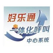 好乐通 专业电话销售管理系统v5.0
