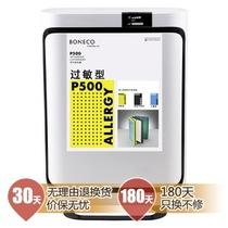 瑞士风 /博瑞客(BONECO) P500 过敏型 空气净化器产品图片主图