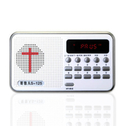 好牧人 S125 圣经播放器 基督教播放器 兄弟姊妹福音点读机 圣经收音机 圣经点读机 白色通用版 官方标配