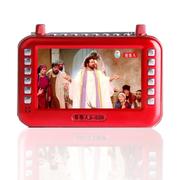 好牧人 S539 圣经播放器 基督教播放机 全屏显示汉字 随身播放圣经机 圣经点读机