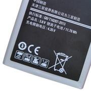 三星 Note2 手机电池 适用于N7100/N7102/N7108/N719 黑色