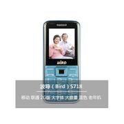波导 S718 大按键 大声音 老人机 手机 GSM(蓝色)