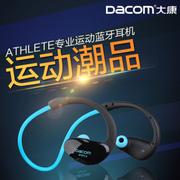 大康(Dacom) Athlete双耳音乐运动蓝牙耳机4.1 卓越版通用 蓝色