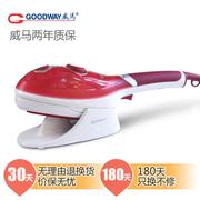 威马(GOODWAY) 香港手持挂烫机家用 迷你蒸汽电熨斗便携挂式 G-665红色