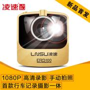 凌速 ERD100 迷你行车记录仪 高清1080P 24小时停车监控 段子黄标配+32G