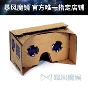 暴风魔镜 手工体验版 暴风影音魔镜 3D虚拟现实眼镜头盔,影院观影效果,左右3D视频眼镜