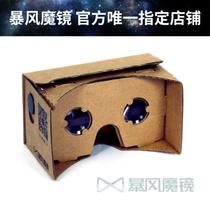 暴风魔镜 手工体验版 暴风影音魔镜 3D虚拟现实眼镜头盔,影院观影效果,左右3D视频眼镜产品图片主图