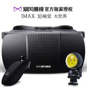 暴风魔镜 限量现货 官方版暴风影音魔镜2代3D立体cardboard头盔手机虚拟现实眼镜
