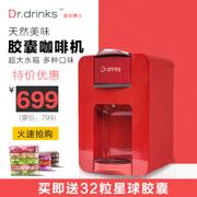 Dr.Drinks 星饮博士 胶囊咖啡机 叮咚茶饮机 送星球胶囊32粒 标准版红色