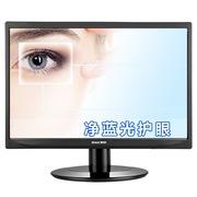长城 L2470WPB 23.6英寸抗蓝光 不闪屏 IPS-ADS广视角 宽屏液晶显示器