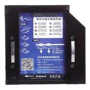 索厉 SLA20 笔记本光驱位硬盘托架(9.5mm通用型)