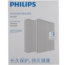 飞利浦 AC4167/00 纳米级劲护高效滤网 适用于空气净化器AC4620 AC4610产品图片主图