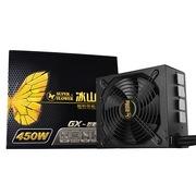 振华 额定450W 冰山金蝶GX450 电源(半模组/主动式PFC/智能免识别插拔)