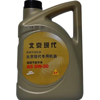 现代 4S店直供  朗动原厂保养套装ACEA A5 5W-30全合成机油(4L)+机滤+空滤+汽滤产品图片2