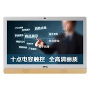明基  IT2200 21.5英寸平板电脑(1920*1080分辨率 十点电容触控 双频段WIFI 四核)白色金底